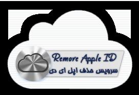 سرویس حذف اپل آی دی